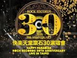 快乐天堂 滚石30演唱会 完整版