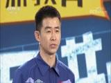 《开讲啦》 20180512 本期演讲者:陈冬
