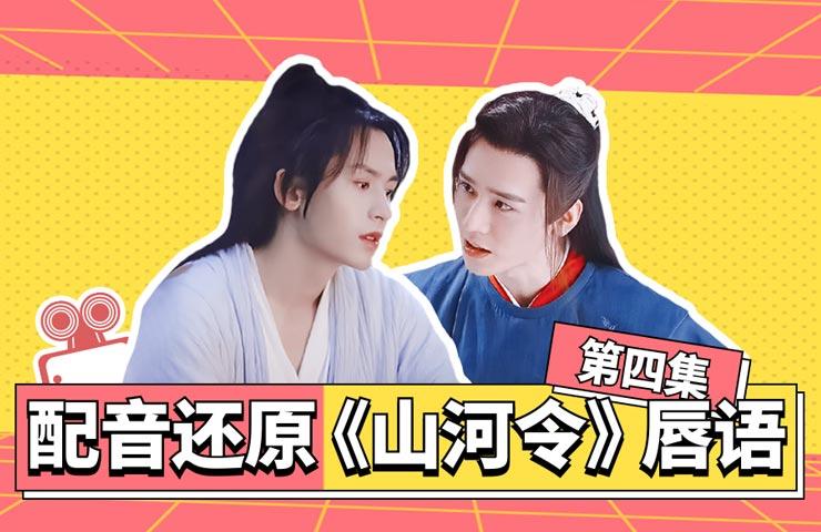 【淮秀帮】配音还原《山河令》唇语第四集!