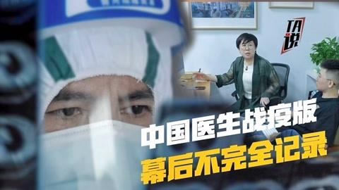 中国医生战疫版诞生记