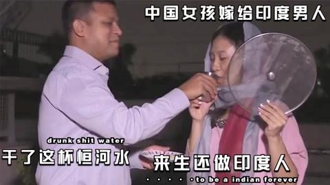 中国女孩嫁给印度人