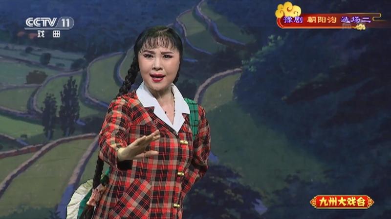 《九州大戏台》 20210725 豫剧《朝阳沟》选场二