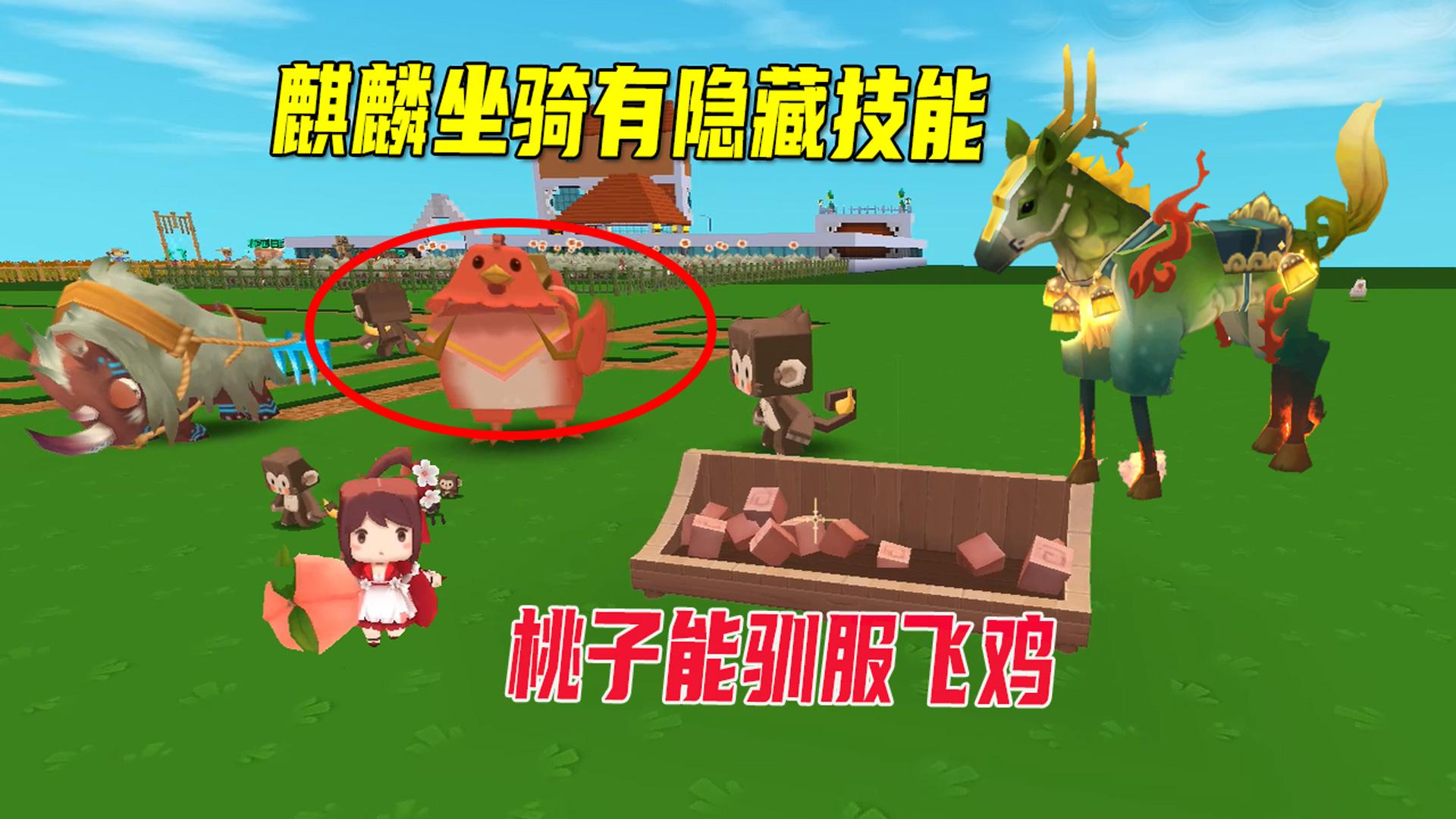"""迷你世界:麒麟坐骑还有一个""""隐藏""""技能,用桃子可以驯服飞鸡"""