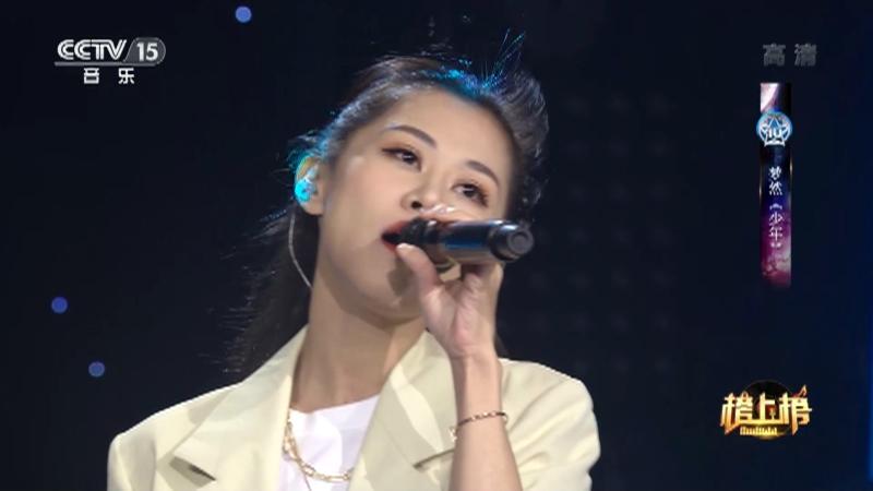 《全球中文音乐榜上榜》 20210406 14:15