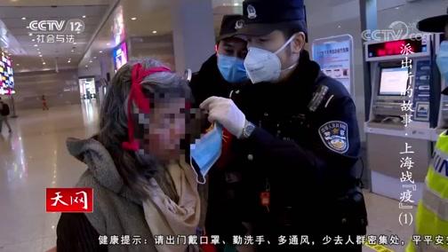 """《天网》 20200306 派出所的故事·上海战""""疫""""(1)"""
