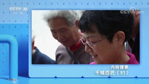 甘肃省福彩快3今日开奖结果查询,《探索·发现》 20191120 千城百匠(五十一)
