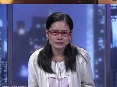丈夫撒谎让妻子歇斯底里 当场痛哭丈夫被迫离场