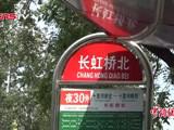 共享马扎现身北京
