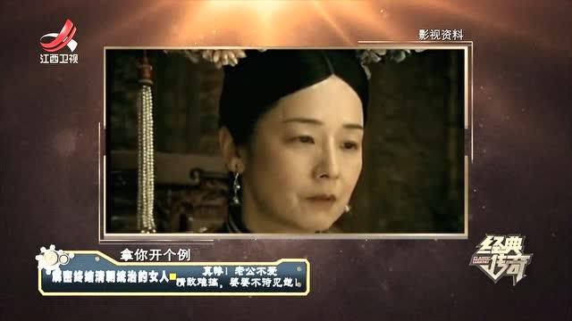 解密终结清朝统治的女人