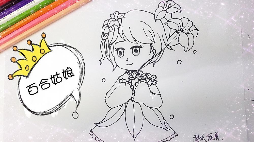 简笔画卡通画百合姑娘手绘