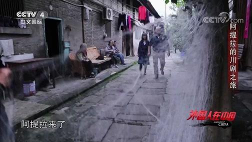 《外国人在中国》 20190922 阿提拉的川剧之旅