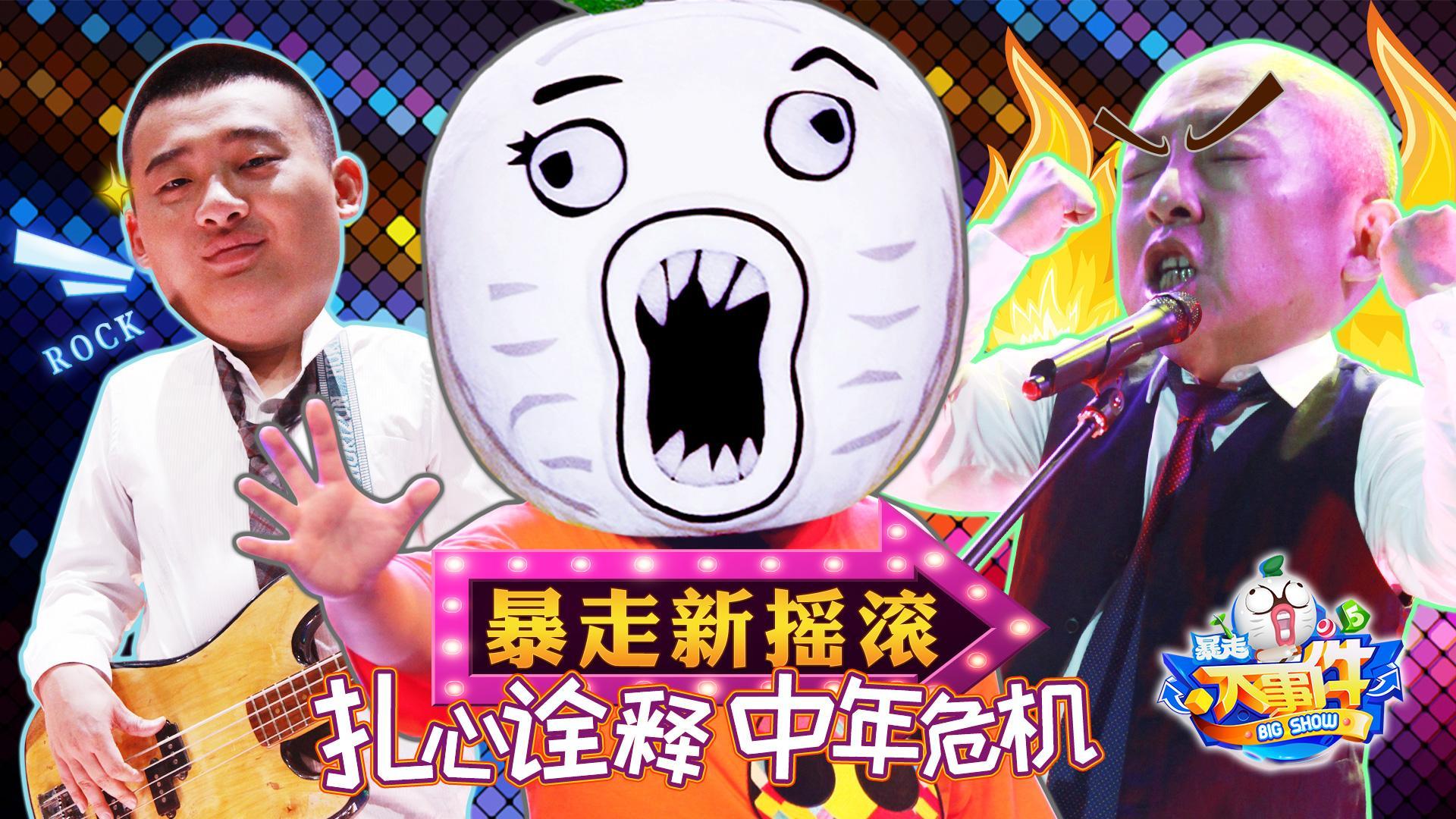 暴走新摇滚扎心诠释中年危机 34 【暴走大事件第五季】