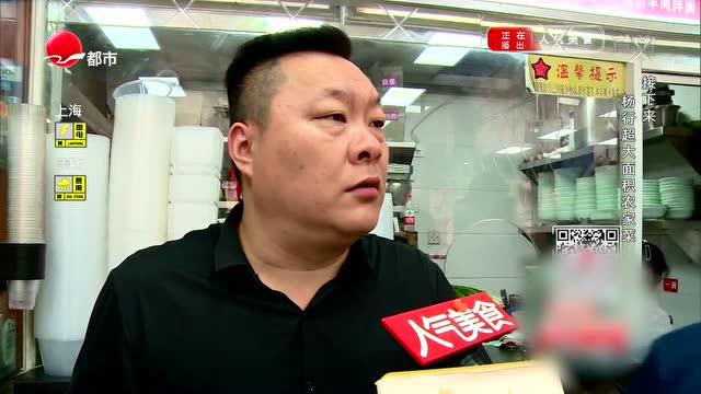 九号线馄饨店 菜肉馅早八点售罄