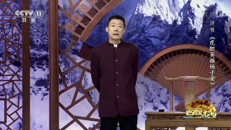 《名家书场》 20210729 评书《虎胆英雄杨子荣》(第三十七回)