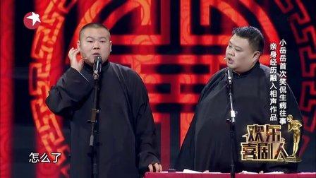 小沈阳<不差钱2>回归