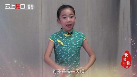快书快语:7岁小逗花