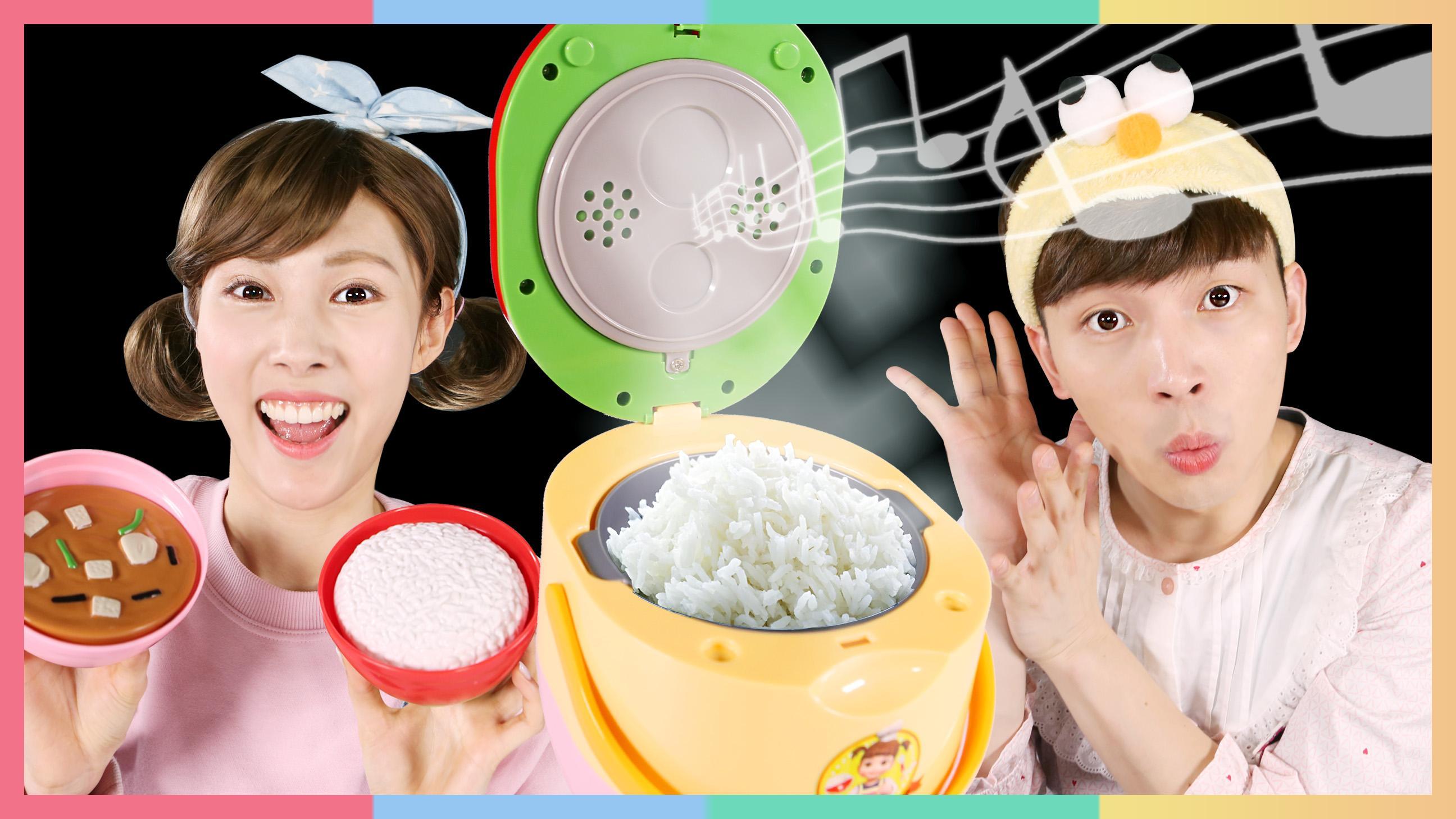 会做饭也会说话的神奇电饭锅   凯利和玩具朋友们 CarrieAndToys
