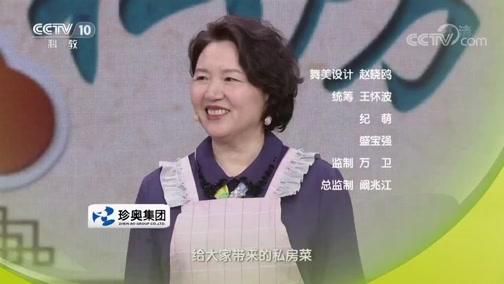 《健康之路》 20191010 中医养生私房菜(二)
