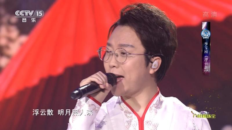 《全球中文音乐榜上榜》 20210105