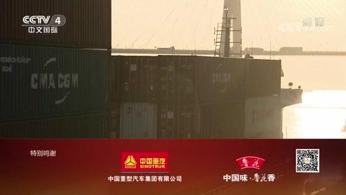 《远方的家》  长江行(70) 宜城安庆 古韵新风 20191114