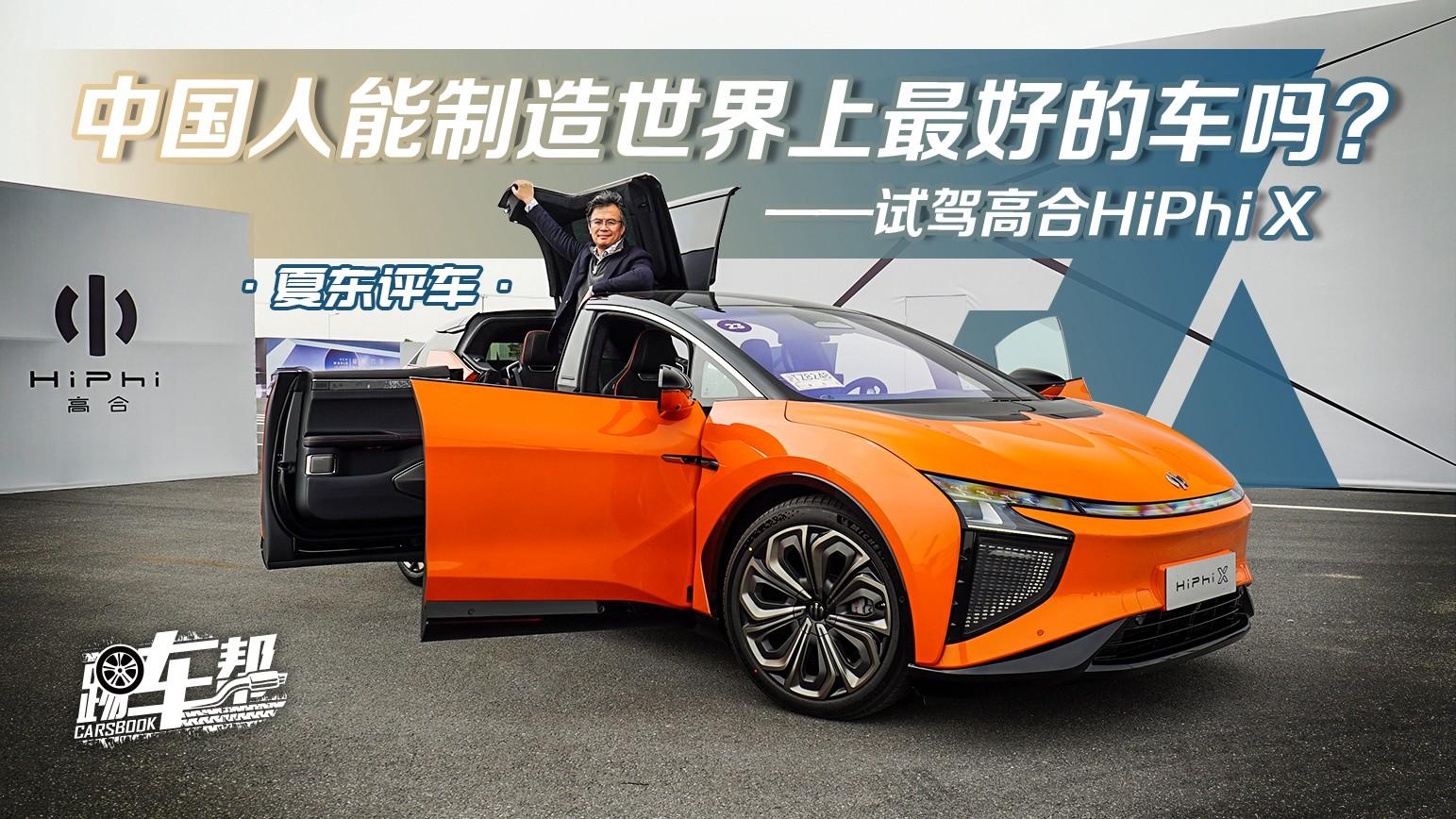 《夏东评车》中国人能制造世界上最好的车吗?试驾高合HiPhi X