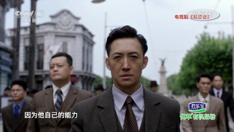 《星推荐》 20210616 王阳推荐《叛逆者》