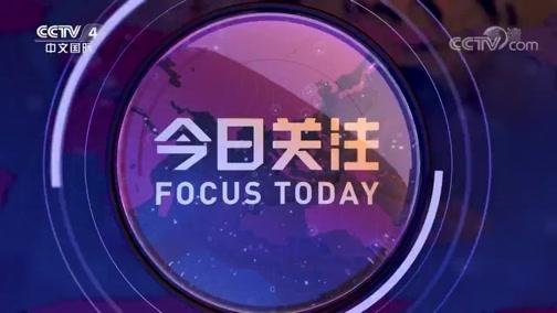 《今日关注》 20190821 外长会时隔3年再启 中日韩携手维护自由贸易体系