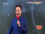 《快乐戏园》 20170122 快乐戏园演唱会 东西南北中 唱响中国梦