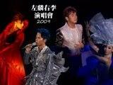 谭咏麟&李克勤左麟右李2009演唱会 完整版