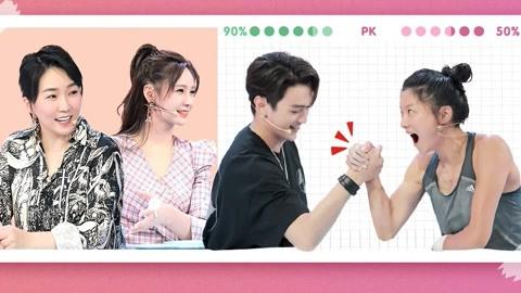 第4期 许凯秀土味情话牵手马薇薇 现场PK掰手腕!实力宠粉