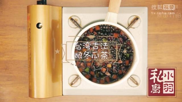 小羽私厨之台湾古法酿冬瓜茶