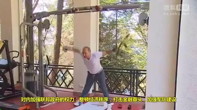 """看""""大帝""""普京的崛起之路,怪不得他能当总统!"""