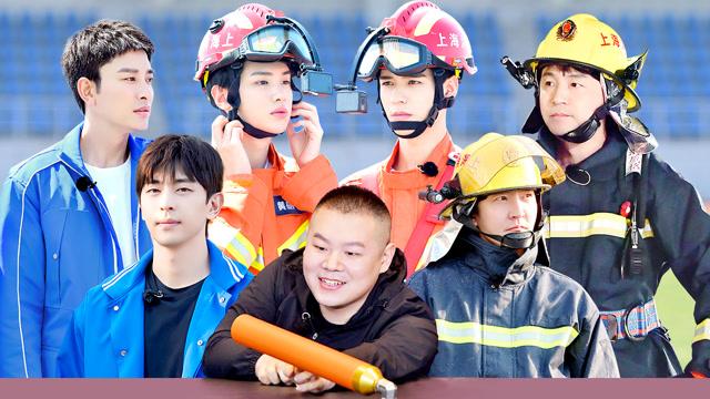 第2期:极限男团体验消防员日常