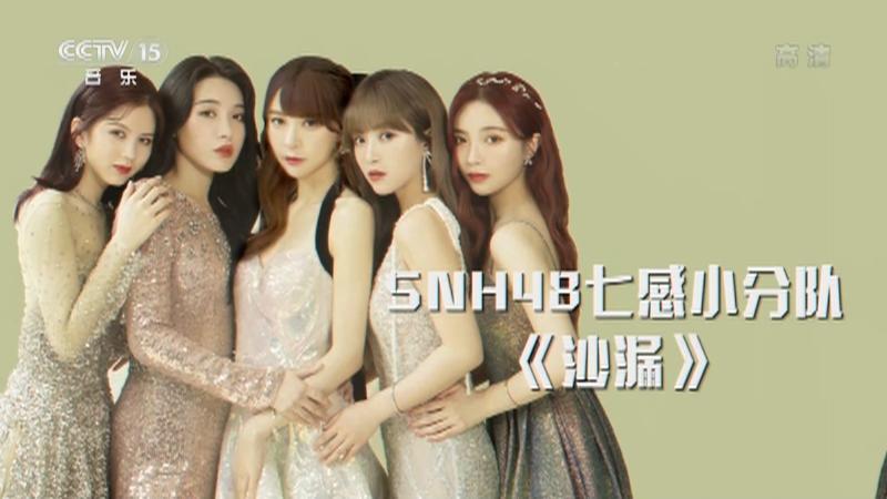 《全球中文音乐榜上榜》 20210403 2021荣耀召集令