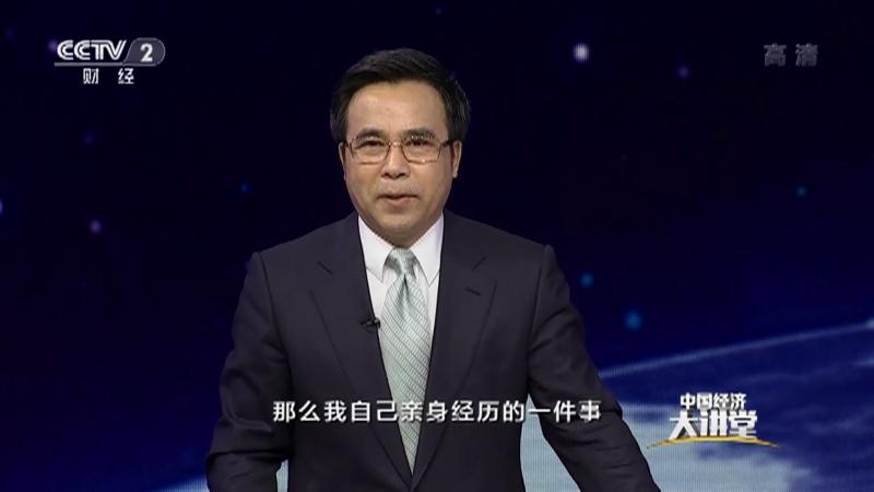 《中国经济大讲堂》 20210321 人民币国际化之路该怎么走?