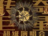 超魔幻传奇巨星亚洲演唱会精编版