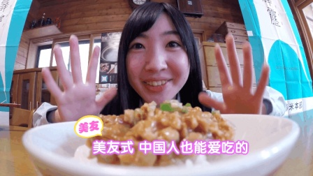 日本女生教你纳豆三吃