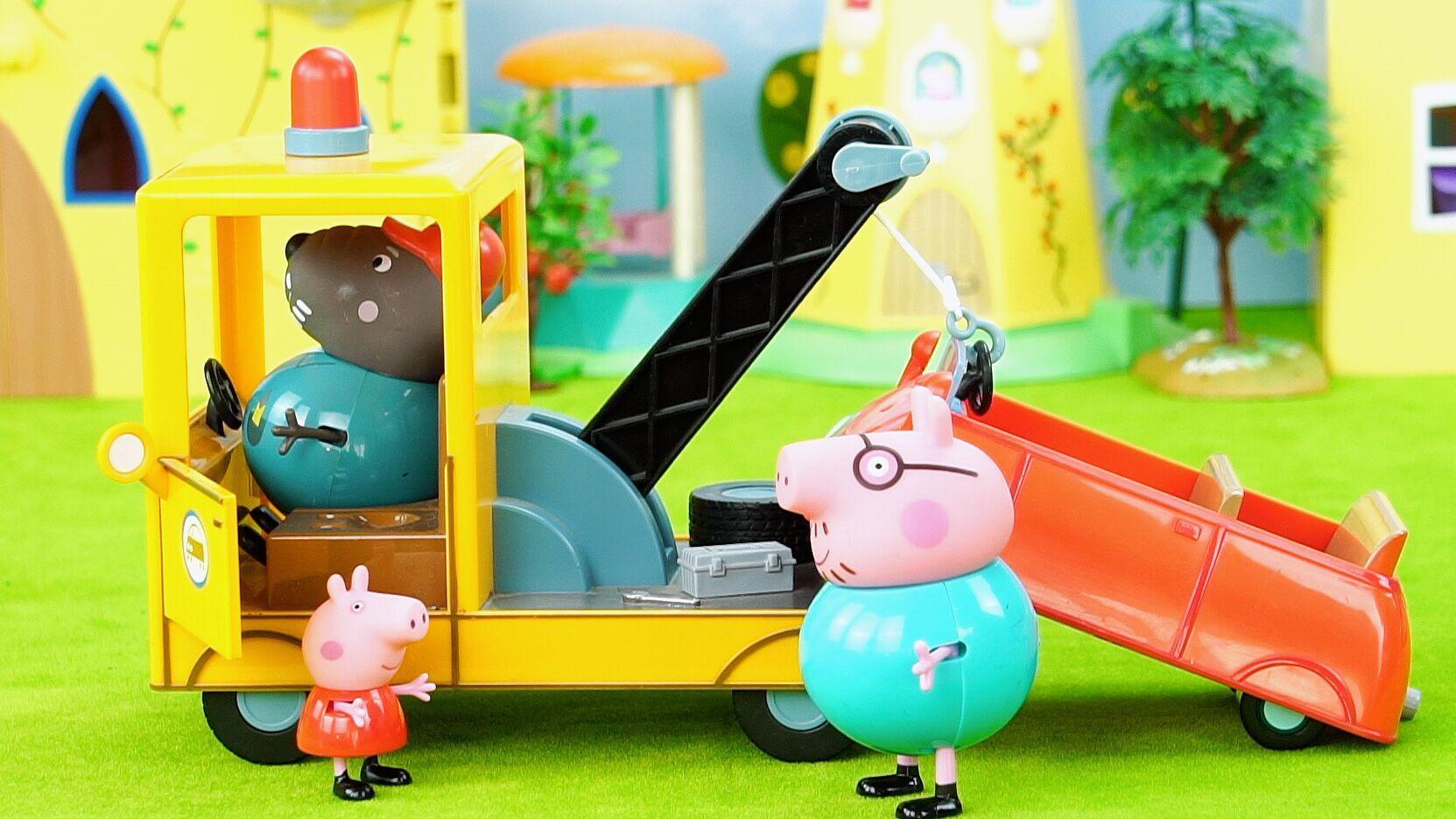 超级飞侠乐迪帮小猪佩奇来拖车 动画 玩具口袋