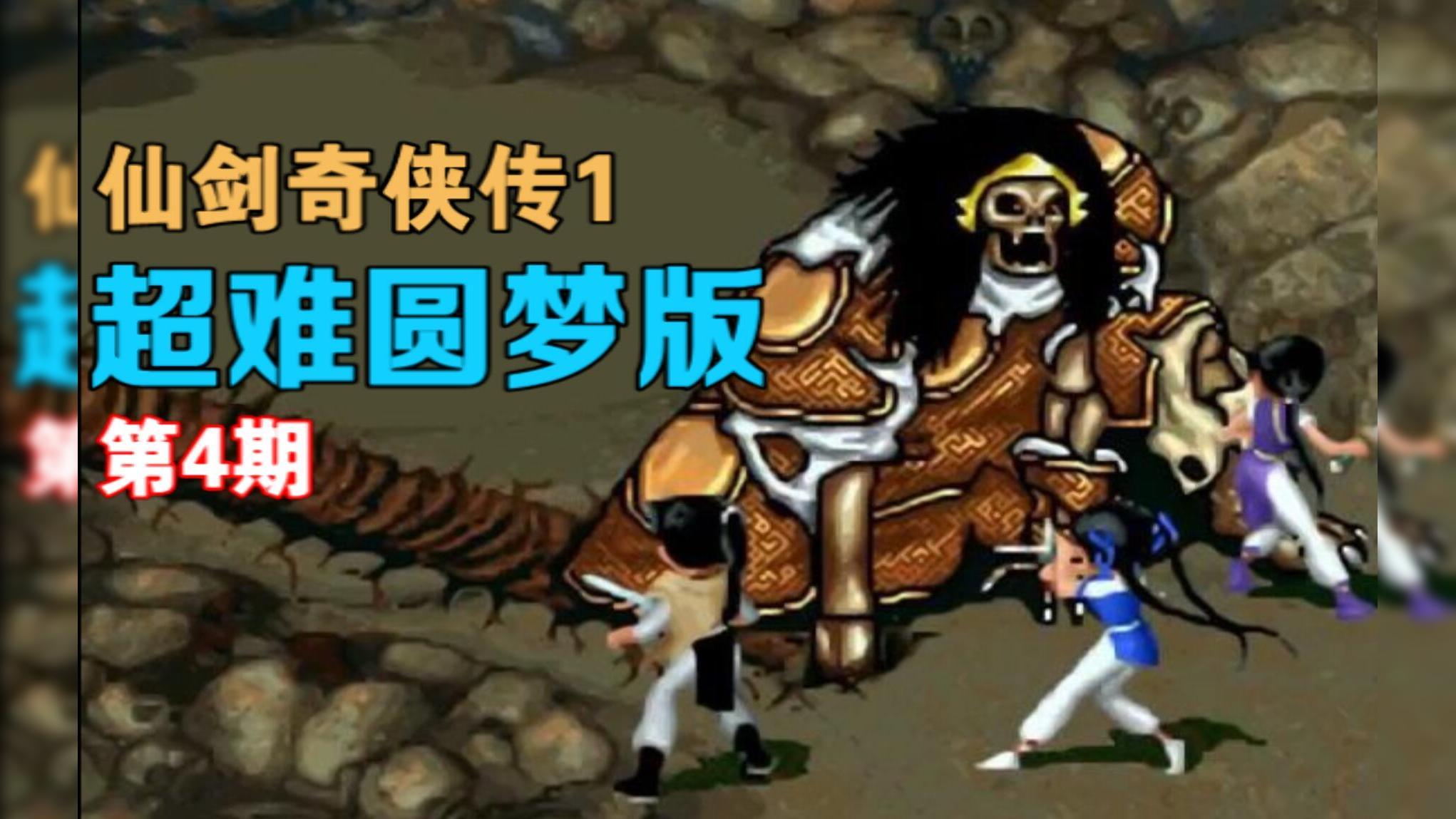 仙剑奇侠传1超难圆梦版 第4期