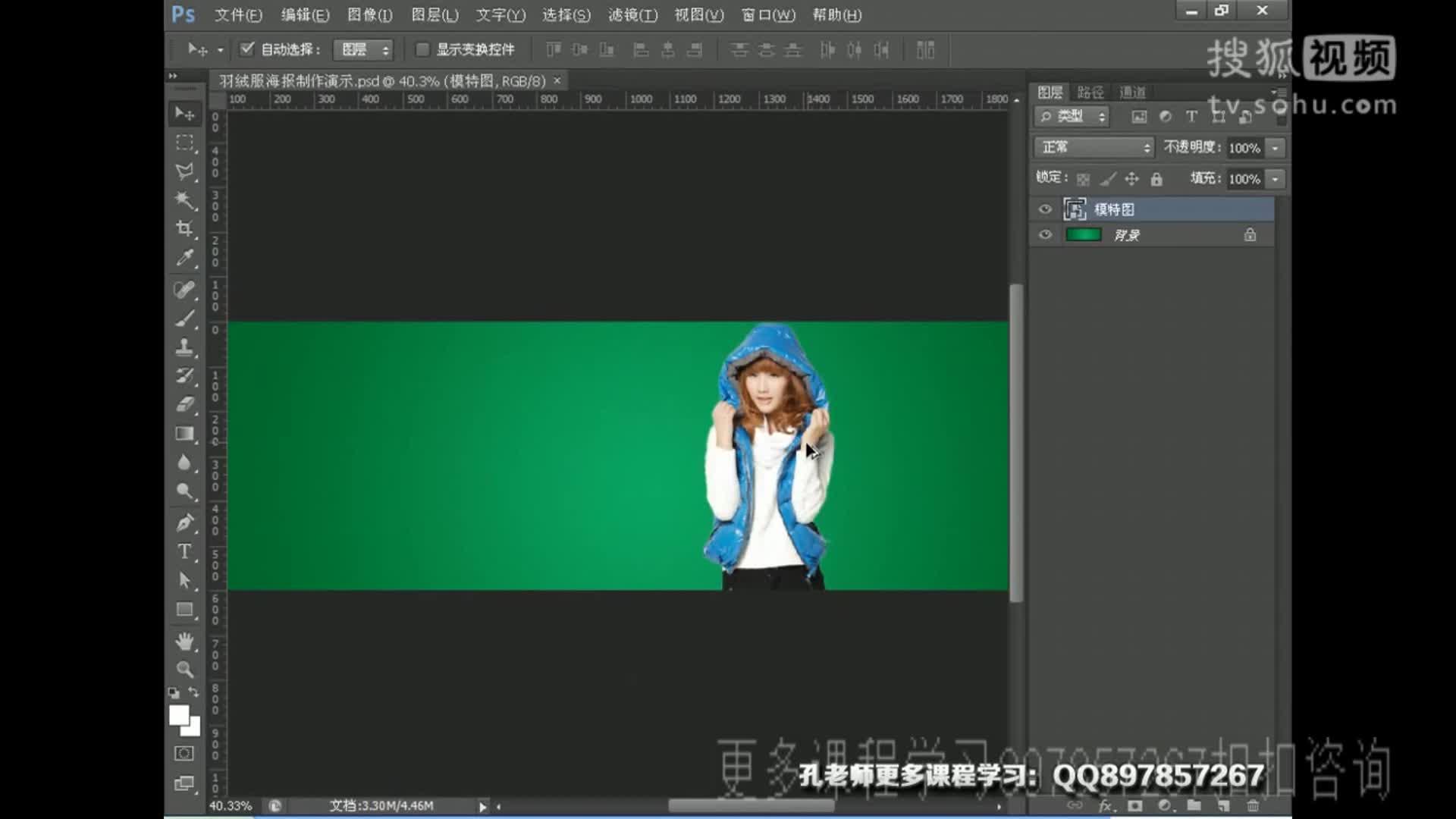 ps海报制作 淘宝美工教程photoshop教程 羽绒服海报制作 全屏首焦图
