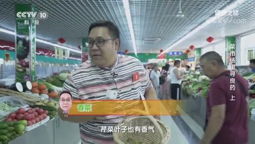 《健康之路》 20190816 菜市场里寻良药(上)