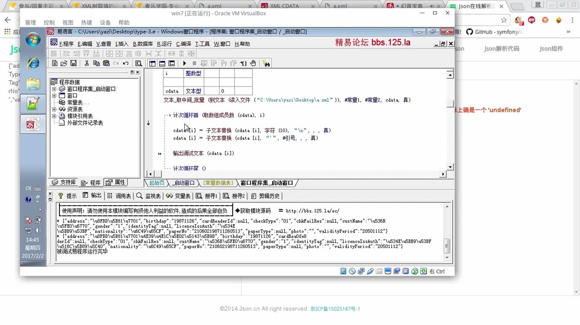 xml解析,json解析,文本操作 讲解