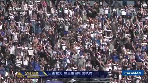 [天下足球]20190916 利物浦五战全胜领跑积分榜