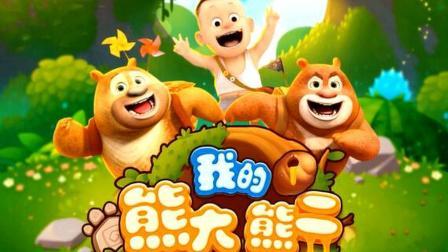 熊熊乐园里开心的一天 刷牙洗澡换新衣 04