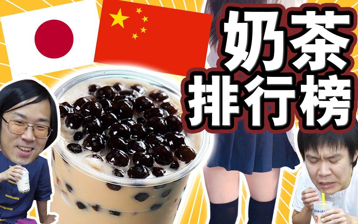 对比中日流行奶茶!日本人最喜欢的奶茶是哪家的?【绅士一分钟】