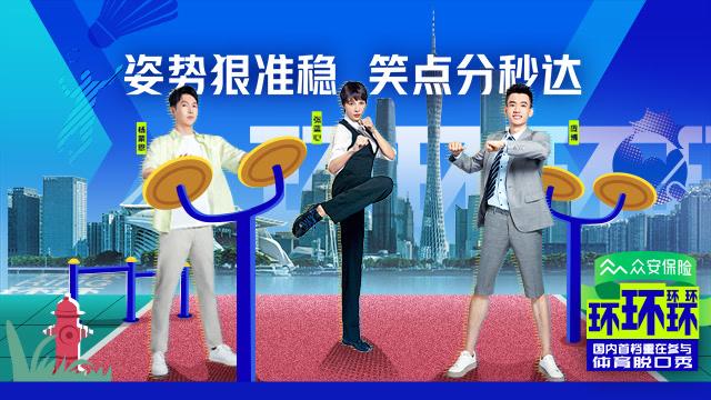 【环环环环环】第六期:张蓝心因输给吴静钰没能参加奥运会