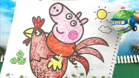 变形警车海利涂小猪佩奇骑大公鸡水彩画 24