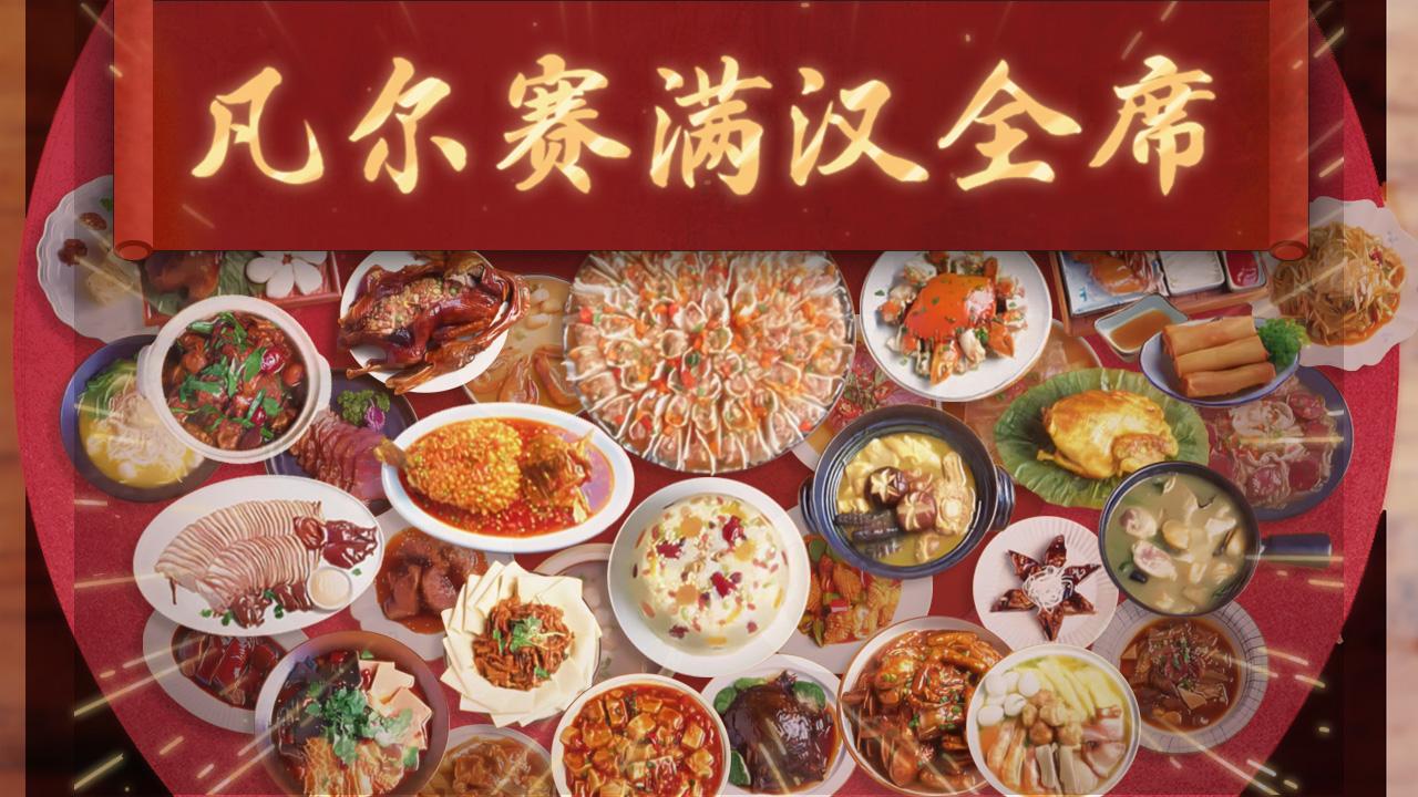 一口气把300种食材变成88道菜之凡尔赛满汉全席年夜饭!