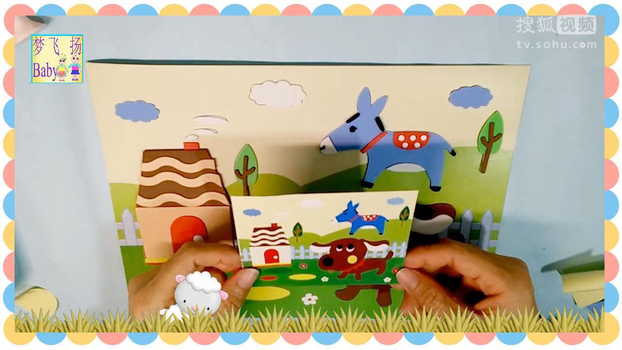 手工diy 贴画 小狗和小驴 童趣 早教益智