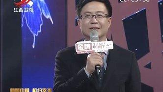 五周年特别节目——情暖中国 相约幸福